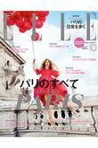 【送料無料】ELLE JAPON 10月号(2014/8/28発売) ハースト婦人画報社