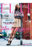 【送料無料】ELLE JAPON 11月号(2014/9/27発売) ハースト婦人画報社