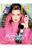 【送料無料】ELLE JAPON 12月号(2014/10/28発売) ハースト婦人画報社