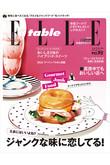 【送料無料】ELLE a table 9月号(2014/8/6発売) ハースト婦人画報社