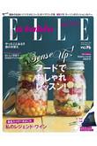 【送料無料】ELLE a table 11月号(2014/10/6発売) ハースト婦人画報社