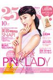 【送料無料】25ans(ヴァンサンカン) 10月号(2014/8/28発売) ハースト婦人画報社