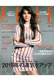 【送料無料】ELLE JAPON 1月号/2015(2014/11/28発売) ハースト婦人画報社