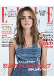 【送料無料】ELLE JAPON 2月号/2015(2014/12/26発売) ハースト婦人画報社