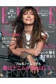 【送料無料】ELLE JAPON 3月号/2015(2015/1/28発売) ハースト婦人画報社