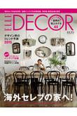【送料無料】ELLE DECOR2月号/2015(2015/1/7発売) ハースト婦人画報社