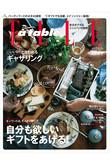 【送料無料】ELLE a table 1月号/2015(2014/12/6発売) ハースト婦人画報社