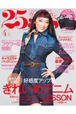 【送料無料】25ans(ヴァンサンカン) 4月号/2015(2015/2/27発売) ハースト婦人画報社