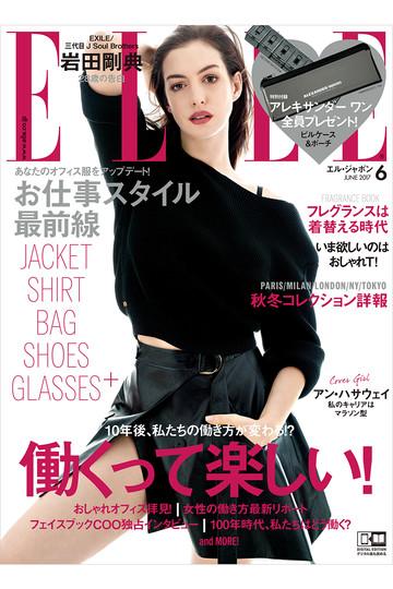 【送料無料】ELLE JAPON 6月号/2017(2017/4/27発売) ハーストフジンガホウシャ/ハースト婦人画報社