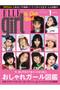 【送料無料】ELLE girl 1月号/2017(2016/11/22発売) ハーストフジンガホウシャ/ハースト婦人画報社