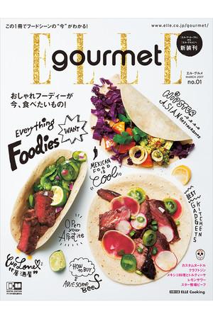 【送料無料】ELLE gourmet 3月号/2017(2017/2/6発売) ハーストフジンガホウシャ/ハースト婦人画報社