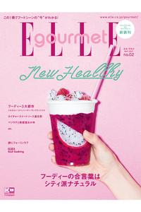 <ELLE SHOP> ハースト婦人画報社 ハーストフジンガホウシャ 【送料無料】ELLE gourmet 5月号/2017(2017/4/6発売)
