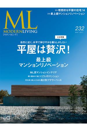 【送料無料】MODERN LIVING No.232(2017/4/7発売) ハーストフジンガホウシャ/ハースト婦人画報社