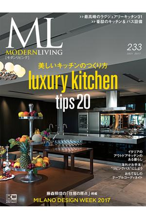【送料無料】MODERN LIVING No.233(2017/6/7発売) ハーストフジンガホウシャ/ハースト婦人画報社