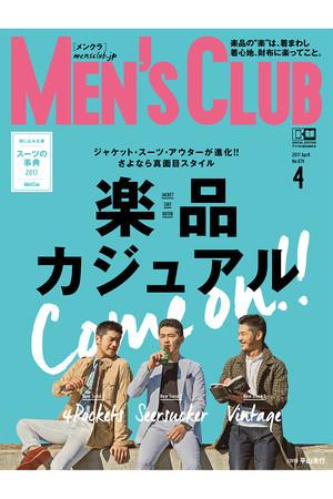 【送料無料】MEN'S CLUB4月号/2017(2017/2/24発売)