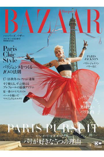 【送料無料】Harper's BAZAAR 7・8月合併号/2017(2017/5/20発売) ハーストフジンガホウシャ/ハースト婦人画報社