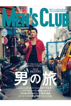 【送料無料】MEN'S CLUB8月号/2017(2017/6/24発売)