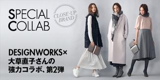 DESIGNWORKS×大草直子さんの強力コラボ、第2弾