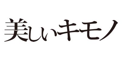 kimono/美しいキモノ掲載商品