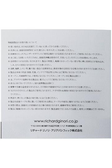 ミナ ペルホネン/mina perhonenの【Richard Ginori】フルーツソーサー 15cm(ガイア/MY33110)