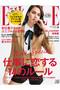 【送料無料】ELLE JAPON 6月号(2020/4/27発売) ハーストフジンガホウシャ/ハースト婦人画報社 -