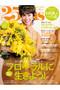 【送料無料】25ans 4月号×ボディメイクプロテイン1個 特別セット(2020/2/28発売) ハーストフジンガホウシャ/ハースト婦人画報社