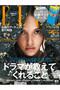 【送料無料】ELLE JAPON 12月号(2020/10/28発売) ハーストフジンガホウシャ/ハースト婦人画報社 -