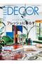 【送料無料】ELLE DECOR 6月号 No.170(2021/5/7発売) ハーストフジンガホウシャ/ハースト婦人画報社 -