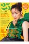 【送料無料】25ans 9月号(2021/7/28発売) ハーストフジンガホウシャ/ハースト婦人画報社 -