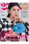 【送料無料】25ans 11月号(2021/9/28発売) ハーストフジンガホウシャ/ハースト婦人画報社 -
