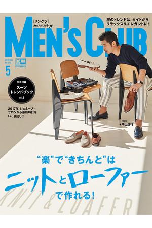 【送料無料】MEN'S CLUB5月号/2017(2017/3/24発売) ハーストフジンガホウシャ/ハースト婦人画報社