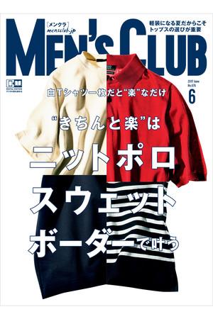【送料無料】MEN'S CLUB6月号/2017(2017/4/24発売) ハーストフジンガホウシャ/ハースト婦人画報社