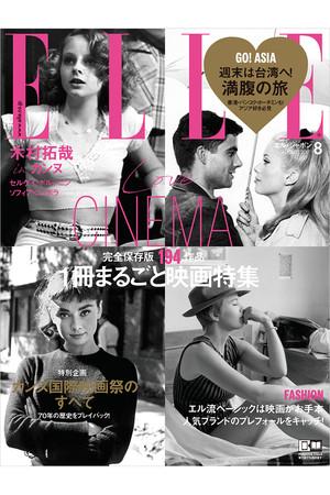 【送料無料】ELLE JAPON 8月号/2017(2017/6/28発売) ハーストフジンガホウシャ/ハースト婦人画報社