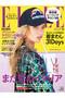 【送料無料】ELLE JAPON 11月号/2017(2017/9/28発売) ハーストフジンガホウシャ/ハースト婦人画報社