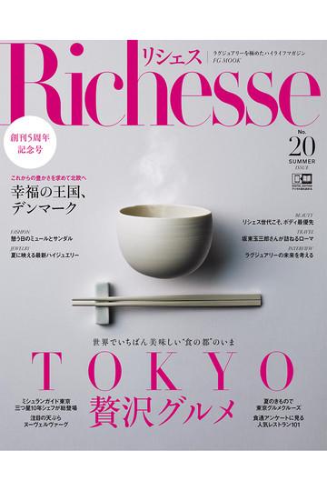 【送料無料】Richesse(リシェス) No.20(2017/6/28発売) ハーストフジンガホウシャ/ハースト婦人画報社