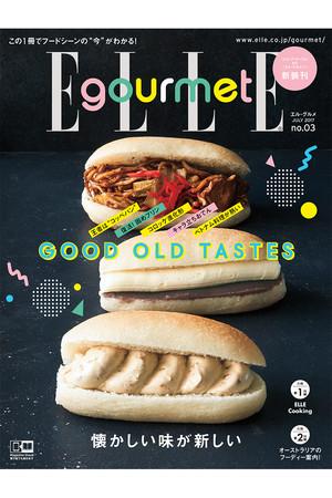【送料無料】ELLE gourmet 7月号/2017(2017/6/6発売) ハーストフジンガホウシャ/ハースト婦人画報社
