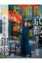 【送料無料】婦人画報 11月号/2017(2017/9/30発売) ハーストフジンガホウシャ/ハースト婦人画報社