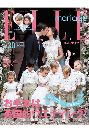 【送料無料】ELLE mariage No.30(2017/6/7発売) ハーストフジンガホウシャ/ハースト婦人画報社
