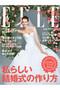 【送料無料】ELLE mariage No.31(2017/9/7発売) ハーストフジンガホウシャ/ハースト婦人画報社