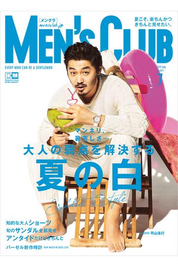 【送料無料】MEN'S CLUB7月号/2017(2017/5/24発売) ハーストフジンガホウシャ/ハースト婦人画報社