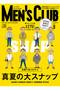 【送料無料】MEN'S CLUB9月号/2017(2017/7/24発売) ハーストフジンガホウシャ/ハースト婦人画報社
