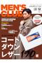 【送料無料】MEN'S CLUB12月号/2017(2017/10/24発売) ハーストフジンガホウシャ/ハースト婦人画報社