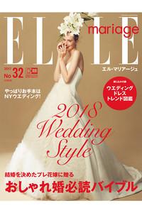 <ELLE SHOP>【送料無料】ELLE mariage No.32(2017/12/7発売)