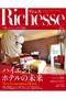 【送料無料】Richesse 2018 SPRING No.23(2018/3/28発売) ハーストフジンガホウシャ/ハースト婦人画報社 -