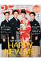 【送料無料】25ans2月号(2017/12/27発売) ハーストフジンガホウシャ/ハースト婦人画報社