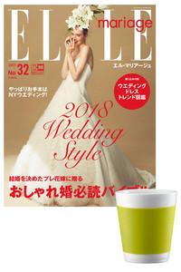 <ELLE SHOP>【送料無料/数量限定】ELLE mariage no.32 BODUM CANTEEN ダブルウォールマグ 0.1L (2個セット) 磁器 スペシャルセット(2017/12/7発売) グリーン
