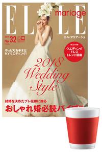 <ELLE SHOP>【送料無料/数量限定】ELLE mariage no.32 BODUM CANTEEN ダブルウォールマグ 0.1L (2個セット) 磁器 スペシャルセット(2017/12/7発売) レッド