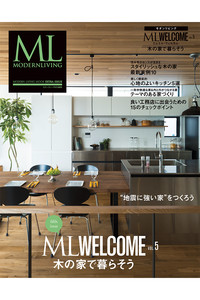 <ELLE SHOP>【送料無料】モダンリビング ML WELCOME 木の家で暮らそう Vol.5(2018/3/1発売)