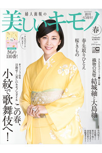 <ELLE SHOP>【送料無料】美しいキモノ 2018年 春号(2018/2/20発売)