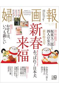 <ELLE SHOP>【送料無料】婦人画報 1月号(2017/12/1発売)